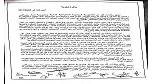 الجزائر تجمع دولا أفريقية وتوجه رسالة رفض عضوية اسرائيل في الاتحاد الأفريقي للمفوضية