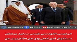 قيس سعيد يرفض استقبال والحديث مع أمير قطر