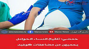 حمضي: تلقيح النساء الحوامل يحميهن من مضاعفات كوفيد