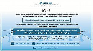 الدشيرة : الجمعية المغربية للنقل الطرقي الدولي للسيارات النفعية تعقد ندوة صحفية لتسليط الضوء على مشاكل القطاع