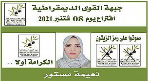 نعيمة مستور وكيلة لائحة النساء لمجلس جهة سوس ماسة اقليم أكادير