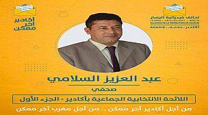 أكادير…الصحفي عبد العزيز السلامي مرشح  تحالف فيدرالية اليسار