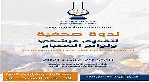 حزب المصباح بأكادير يقدم مرشحيه وبرنامجه الانتخابي
