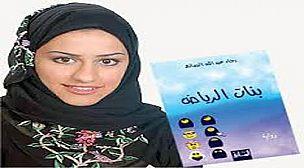 واقع الفتاة السعودية من خلال رواية(بنات الرياض)