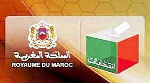 هذه تفاصيل مقارنة انتخابات 2015 و 2021 بالمغرب