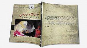 الفيلم الأمازيغي أسئلة الذاكرة الشفهية في كتاب جماعي