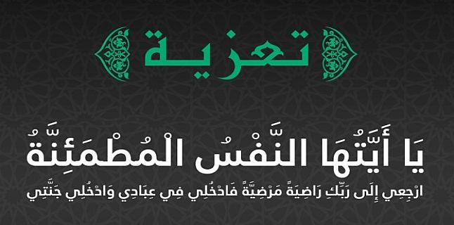 """تعزية في وفاة والدة الطالب """"محمد البقالي"""""""