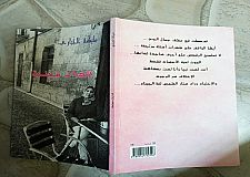 """حين تصير العبارة منبعا للتأمل قراءة عابرة لديوان"""" شذرات مجنحة"""" للشاعرة المغربية مليكة الجباري"""