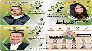 لائحة شباط الجماعية تفوز بـ 13 مقعدا بمدينة فاس