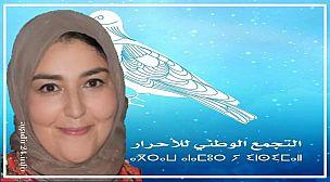 اولاد تايمة…نادية بوهدود مرشحة فوق العادة لرئاسة الجماعة