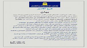 أكادير…رفاق منيب يعلنون اصطفافه ضمن المعارضة بمجلس أكادير