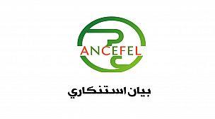 أكادير: الجمعية الوطنية لملففي و مصدري الفواكه و الخضر تصدر بلاغا إستنكاريا بخصوص مجزرة سائقين مغاربة بدولة مالي