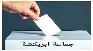 محمد لشهب عن حزب الاستقلال ينتخب رئيسا لجماعة ابريكشة لولاية ثانية