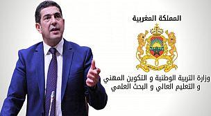 عاجل.. أمزازي يصدر المقرر الوزاري المحين للامتحانات الإشهادية والعطل