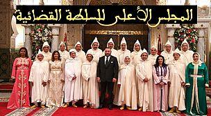 18 قاضية يدخلن غمار المنافسة في انتخابات المجلس الأعلى للسلطة القضائية