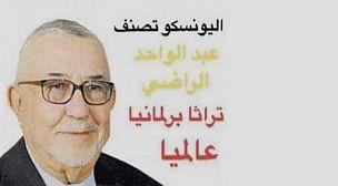 عبد الواحد الراضي…برلماني منذ 1963