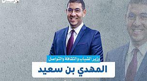 بروفايلات وزراء أخنوش… محمد مهدي بنسعيد وزير الشباب، والثقافة والتواصل