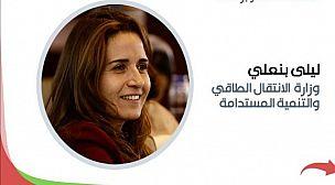بروفايلات وزراء أخنوش…ليلى بنعلي وزيرة الانتقال الطاقي والتنمية المستدامة