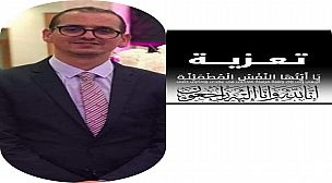 """تعزية في وفاة المحامي """"صلاح الدين اكدي"""""""