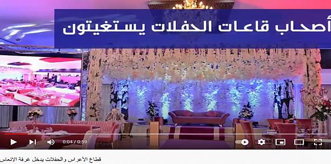 من غرفة الانعاش…مهنيو الأعراس والحفلات يستغيثون