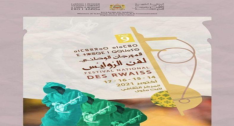 المركز الثقافي لايت ملول يحتضن المهرجان الوطني للفن الروايس