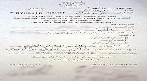 الدرك يشرع في تغريم المسافرين الذين لا يتوفرون على جواز التلقيح