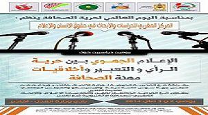 ندوة : الإعلام الجهوي بين حرية الرأي والتعبير واحترام أخلاقيات المهنة مدينة أكادير 2 و 3 ماي 2014
