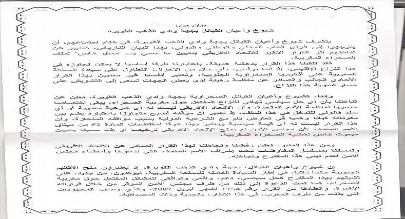 """شيوخ وأعيان القبائل الصحراوية يرفضون تعيين الإتحاد الإفريقي لـ""""ممثل خاص"""" لملف الصحراء ويتشبثون بمغربية الصحراء"""