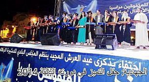 ليلة الوفاء والعرفان في حفل التميز الثالث بالجماعة الحضرية للدشيرة الجهادية