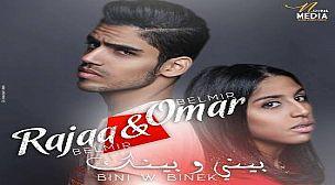 """عمر و رجاء بلمير يصدران أول أغنية لهما بعنوان """" بيني وبينك """""""