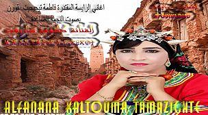 """الفنانة الأمازيغية""""كلثومة تمازيغت""""تواصل تألقها فنيا"""