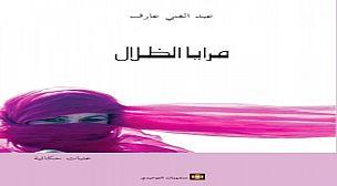"""صدور عمل إبداعي  رواية: """" مرايا الظلال """" للكاتب عبد الغني عارف"""