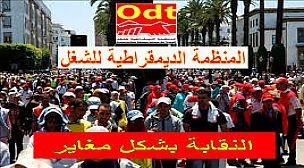 5 غشت 2006 : الذكرى التاسعة  لتأسيس المنظمة الديمقراطية للشغل